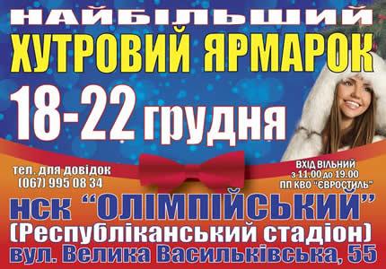 """С 18 по 22 декабря на НСК Олимпийский пройдет меховая выставка-ярмарка """"Хутровий ярмарок"""""""
