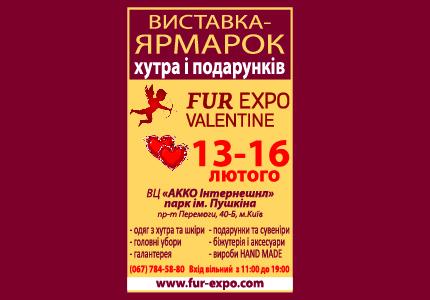13-16 февраля года в АККО Интернэшнл пройдет выставка FUR EXPO VALENTINE 2014