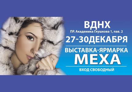 27-30 декабря на ВДНХ пройдет меховая выставка-ярмарка