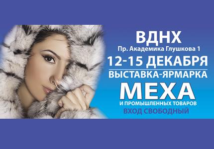 12-15 декабря на ВДНХ пройдет меховая выставка-ярмарка