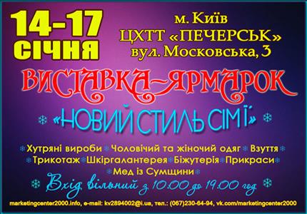 """14-17 января в ЦХХТ """"Печерск"""" пройдет выставка-ярмарка товаров легкой промышленности «Новый стиль семьи»"""