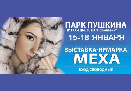 15-18 января в ДК Большевик пройдет меховая выставка-ярмарка