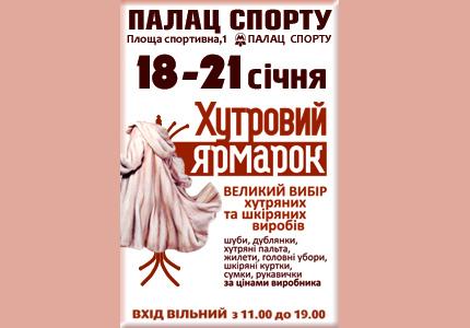 """18-21 января в Киевском Дворце Спорта пройдет меховая выставка-ярмарка """"Хутровий ярмарок"""""""