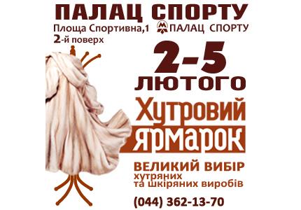 2-5 февраля во Дворце Спорта пройдет меховая выставка-ярмарка «ХУТРОВИЙ ЯРМАРОК»
