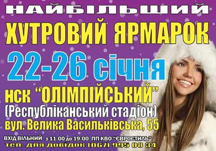 """С 22 по 26 января на НСК Олимпийский пройдет меховая выставка-ярмарка """"Хутровий ярмарок"""""""