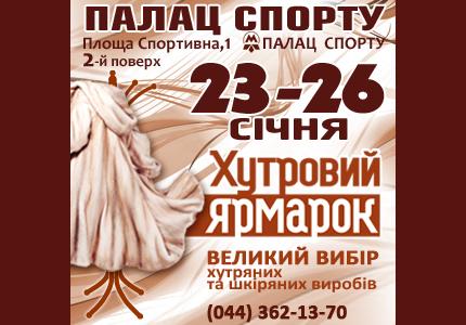 23-26 января во Дворце Спорта пройдет меховая выставка «ХУТРОВИЙ ЯРМАРОК»