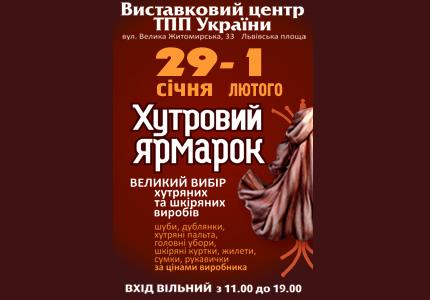 """29 января – 1 февраля в здании ТПП(торгово-промышленной палаты) пройдет """"Хутровий ярмарок"""""""
