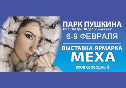 6-9 лютого в ДК Більшовик пройде хутряна виставка-ярмарок