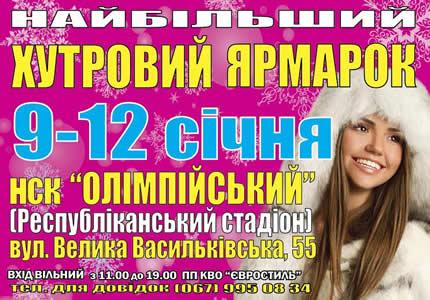 """С 9 по 12 января на НСК Олимпийский пройдет меховая выставка-ярмарка """"Хутровий ярмарок"""""""