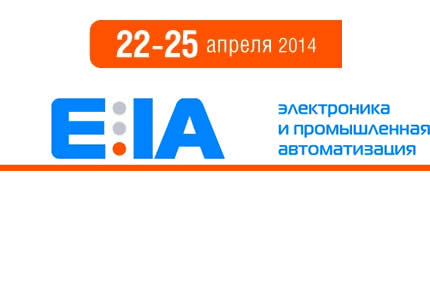 В 2014 году с 22.04 – по 25.04 в столице состоится выставка «EIА: электроника&промышленная автоматизация-2014»