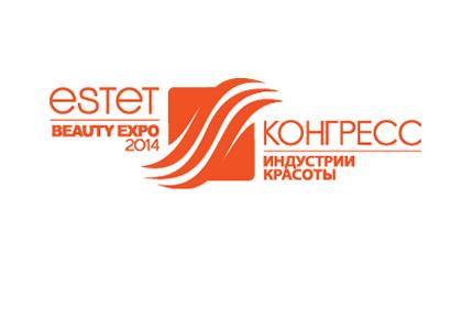 12 - 14 марта в МВЦ пройдет 14-й Конгресс индустрии красоты Эстет Бьюти Экспо - 2014