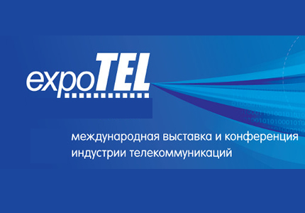 21-23 октября в МВЦ пройдет выставка ExpoTEL 2014
