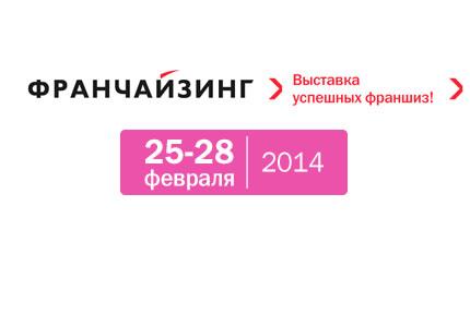 25-28 февраля в КиевЭкспоПлазе пройдет выставка «Франчайзинг-2014»