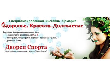 """З 17 по 24 лютого в Київському Палаці Спорту пройде чергова виставка -ярмарок """"Здоров'я . Краса . Довголіття """" !"""