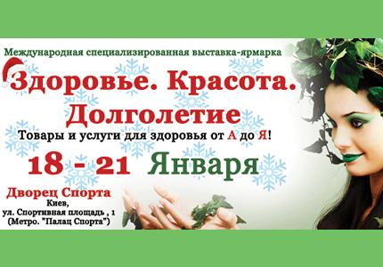 18-21 янвая во Дворце Спорта пройдет выставка-ярмарка «Здоровье. Красота. Долголетие»