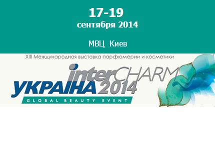 17-19 сентября в МВЦ пройдет 13-я Международная выставка парфюмерии и косметики InterCHARM