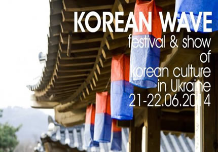 С 21 по 22 июня пройдет выставка-фестиваль корейской культуры «Корейская волна-2014»