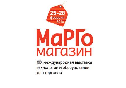 """25-28 февраля в МВЦ пройдет выставка """"МаРГо Магазин 2014"""""""