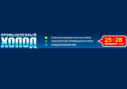 С 25 по 28 февраля в КиевЭкспоПлазе пройдет выставка  «Промышленный Холод-2014»