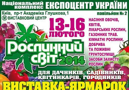 виставка рослинний світ 2014