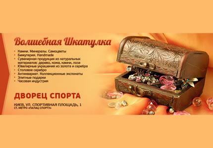 """17-24 февраля во Дворце Спорта пройдет выставка """"Волшебная шкатулка"""""""