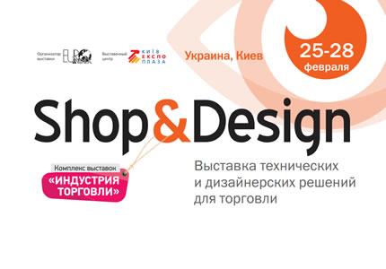 С 25 по 28 февраля в КиевЭкспоПлазе пройдет выставка дизайнерских и технических решений для магазинов «Shоp&Dеsign-2014»