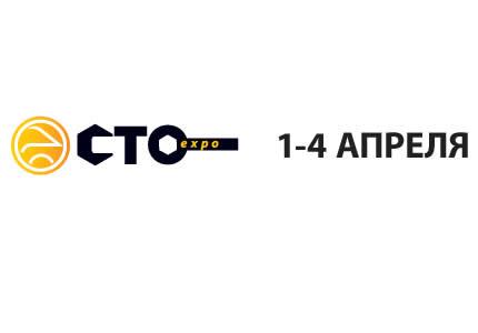 1-4 апреля в КиевЭкспоПлаза пройдет выставка для автосервиса «СТО-Экспо»