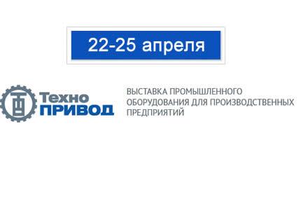 22-25 апреля в КиевЭкспоПлазе пройдет выставка «ТехноПривод-2014»