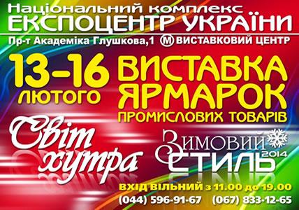 13-16-го февраля на ВДНХ пройдут выставки-ярмарки «Мир меха» и «Зимний стиль 2014»