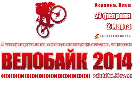 C 27 февраля по 2 марта в КиевЭкспоПлазе пройдет выставка «Велобайк-2014»