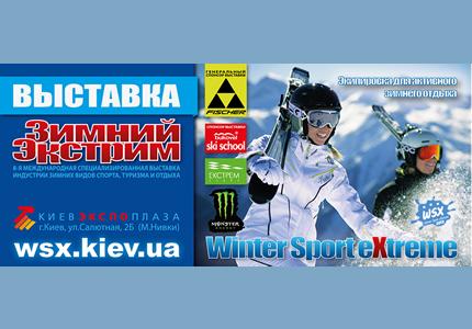 7-9 ноября в КиевЭкспоПлазе пройдет выставка Winter Sport eXtreme 2014