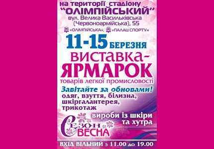 11-15 березня виставка-ярмарка «Сезон ВЕСНА» проходить в павільйоні на території стадіону «Олімпійський»