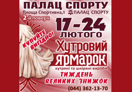 17-24 февраля во Дворце Спорта пройдет меховая выставка-ярмарка «ХУТРОВИЙ ЯРМАРОК»