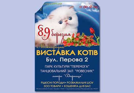 8-9 марта в Парке культуры Победа пройдет выставка кошек