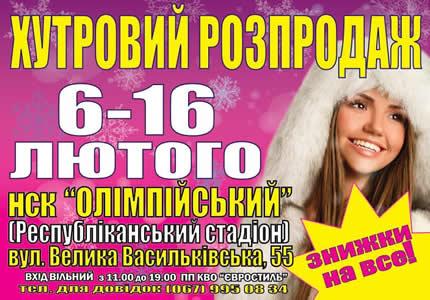 """З 6 лютого по 16 лютого на НСК Олімпійський пройде виставка-ярмарок """"Хутровий розпродаж"""""""