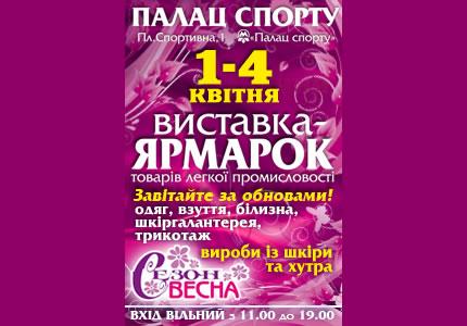 """1-4 апреля во Дворце Спорта пройдет выставка товаров легкой промышленности """"Сезон весна"""""""