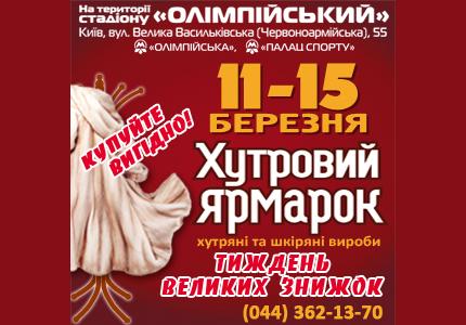 """11-15 березня на НСК Олімпійський відбудеться """"Хутровий ярмарок"""""""