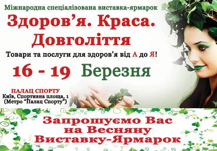 """16-19 марта во Дворце Спорта пройдет выставка """"Здоровье.Красота. Долголетие"""""""