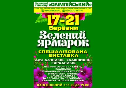 "17-21 марта на территории НСК Олимпийский пройдет ""Зеленая ярмарка"""