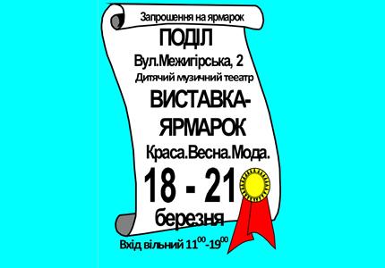 """18-21 марта в Музыкальном театре пройдет выставка """"Красота.Весна.Мода"""""""