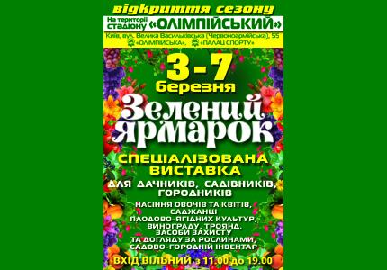 3-7 березня виставка ЗЕЛЕНИЙ ЯРМАРОК» на території стадіону Олімпійський»