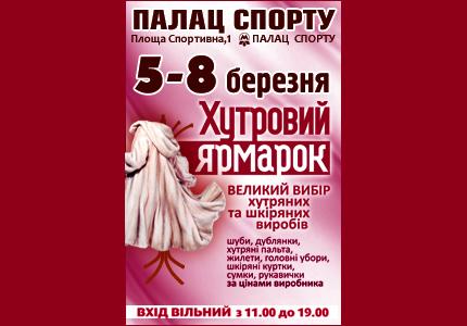 5-8 березня в Київському Палаці Спорту відкриється виставка « ХУТРОВИЙ ЯРМАРОК»