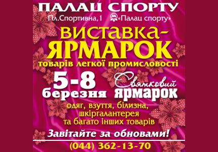 5-8 марта во Дворце спорта пройдет выставка «СВЯТКОВИЙ ЯРМАРОК»