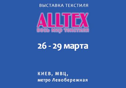 26-29 марта в МВЦ пройдет выставка «ALLTEX - весь мир текстиля»