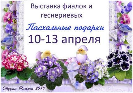 """10-13 апреля в Археологическом музее пройдет выставка фиалок """"Пасхальные подарки"""""""