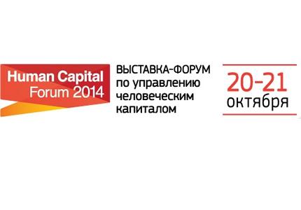 20-21 октября пройдет выставка по управлению капиталом Humаn Cаpital Fоrum-2014