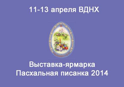 11-13 апреля на ВДНХ пройдет выставка-ярмарка «Пасхальная Писанка-2014»