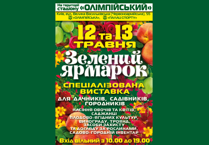 """12-13 мая на территории НСК Олимпийский пройдет выставка """"Зелений ярмарок"""""""