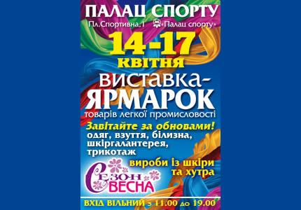 """14-17 квітня в Палаці Спорту пройде виставка товарів легкої промисловості """"Сезон весна"""""""