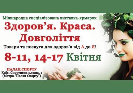 """14-17 апреля во Дворце Спорта пройдет выставка """"Здоровье.Красота.Долголетие"""""""